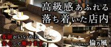 倫乃風(リンノカゼ)【公式求人情報】 バナー
