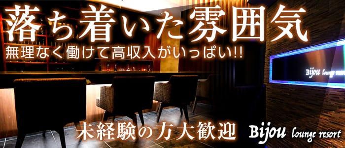 Bijou lounge resort(ビジューラウンジリゾート) バナー