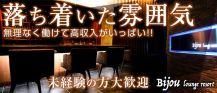 Bijou lounge resort(ビジューラウンジリゾート)【公式求人情報】 バナー