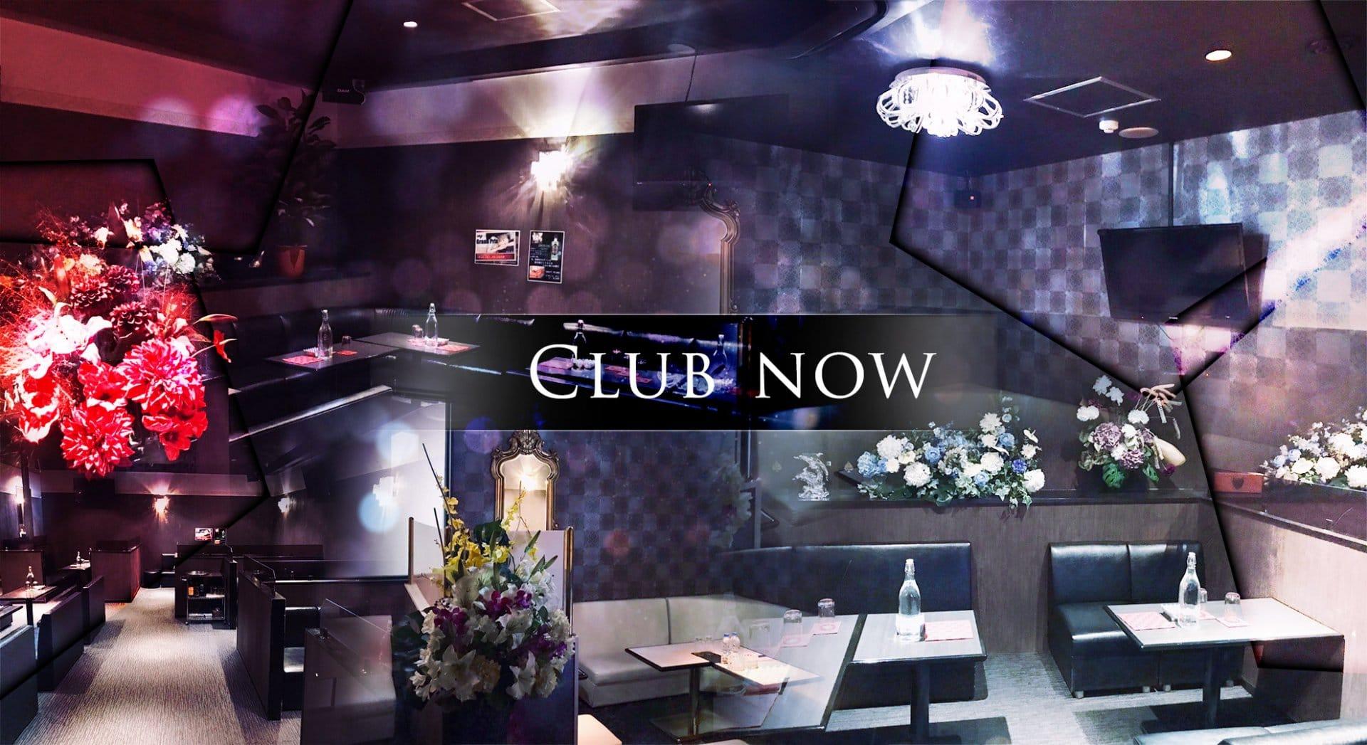 Club now(クラブナウ) TOP画像