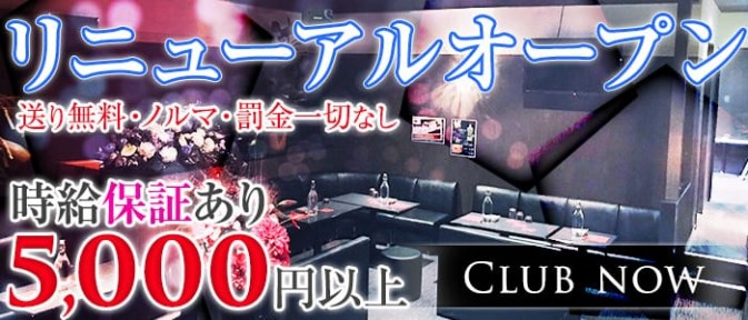 Club now(クラブナウ)【公式求人情報】