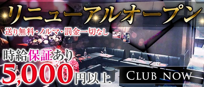 Club now(クラブナウ) 五井キャバクラ バナー