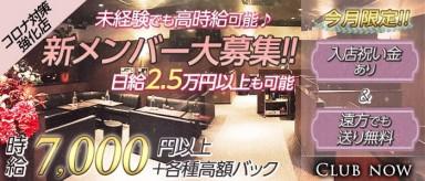 Club now(クラブナウ)【公式求人・体入情報】(五井キャバクラ)の求人・バイト・体験入店情報