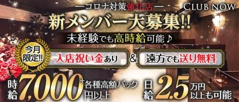 Club now(クラブナウ)【公式求人・体入情報】(五井キャバクラ)の求人・体験入店情報