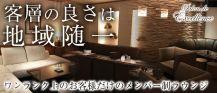 Salon de Excellence(サロンドエクセレンス)【公式求人情報】 バナー