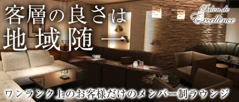 Salon de Excellence(サロンドエクセレンス)【公式求人情報】(東加古川ラウンジ)の求人・バイト・体験入店情報