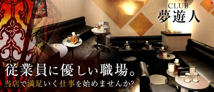 Club 夢遊人(ムユウジン) バナー