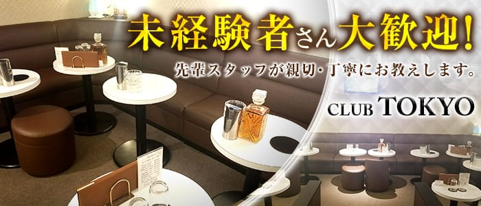 Club Tokyo(クラブトウキョウ) バナー