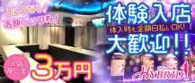 Girl's Bar HYBRID(ガールズバーハイブリッド)【公式求人情報】 バナー