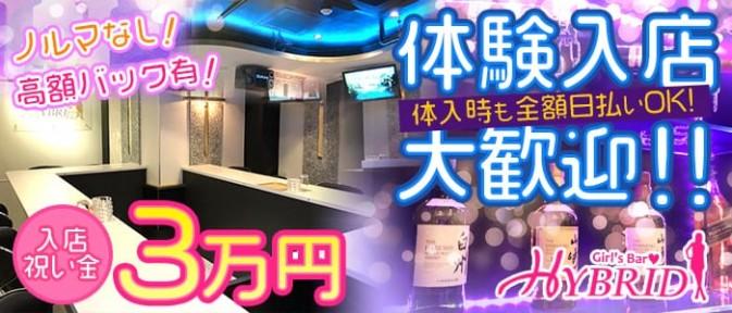 Girl's Bar HYBRID(ガールズバーハイブリッド)【公式求人情報】
