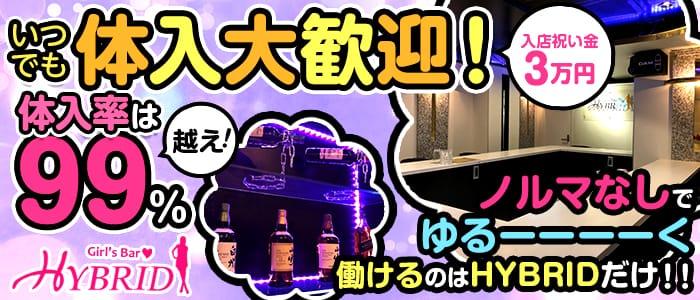 Girl's Bar HYBRID(ガールズバーハイブリッド) 八王子ガールズバー バナー
