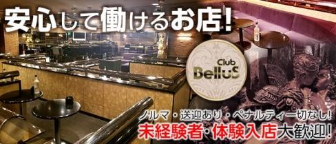 Club Bellus(ベルス)【公式求人情報】(高崎キャバクラ)の求人・バイト・体験入店情報