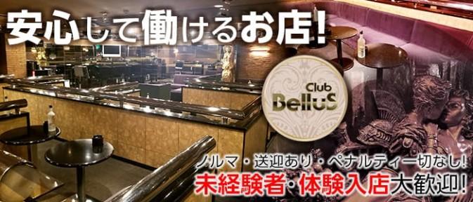 Club Bellus(ベルス)【公式求人情報】