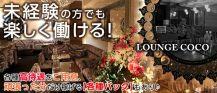 Lounge COCO(ラウンジココ)【公式求人情報】 バナー