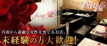 Party x2(パーティパーティ)【公式求人情報】 バナー