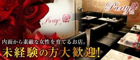 Party x2(パーティパーティ)【公式求人情報】(北新地ラウンジ)の求人・バイト・体験入店情報