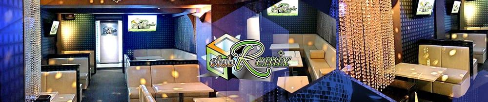club Remix(リミックス) TOP画像