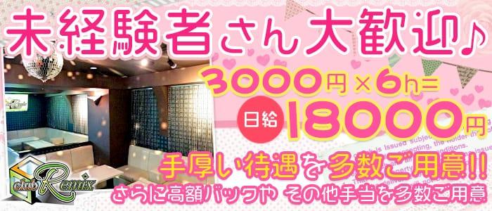 club Remix(リミックス) 東加古川キャバクラ バナー