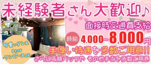 club Remix(リミックス)【公式求人情報】(東加古川キャバクラ)の求人・バイト・体験入店情報