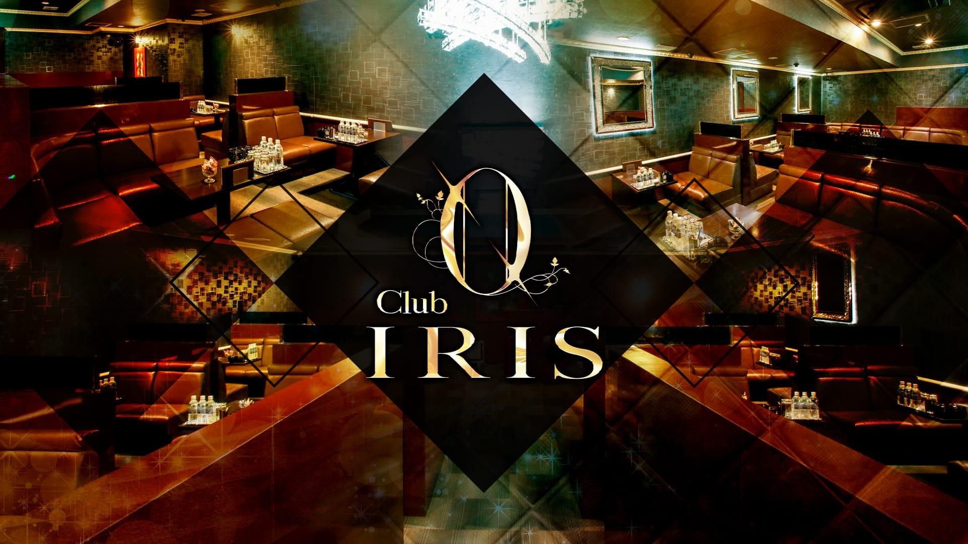 CLUB IRIS~イリス~ 難波キャバクラ TOP画像