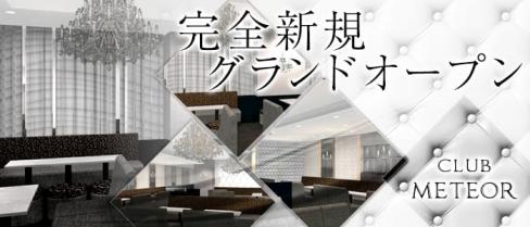 CLUB Meteor~ミーティア~【公式求人情報】(北新地キャバクラ)の求人・バイト・体験入店情報