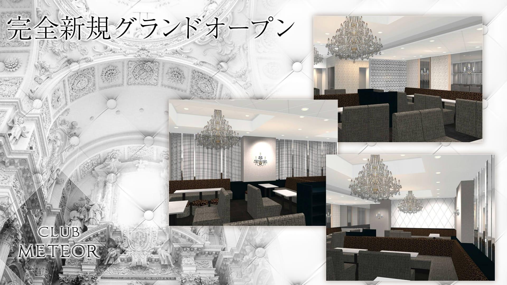CLUB Meteor~ミーティア~ 北新地キャバクラ TOP画像