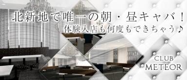 CLUB Meteor~ミーティア~【公式求人情報】(北新地昼キャバ・朝キャバ)の求人・バイト・体験入店情報