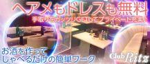 Club RITZ(リッツ)【公式求人情報】 バナー