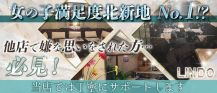 LINDO(リンドウ)【公式求人情報】 バナー