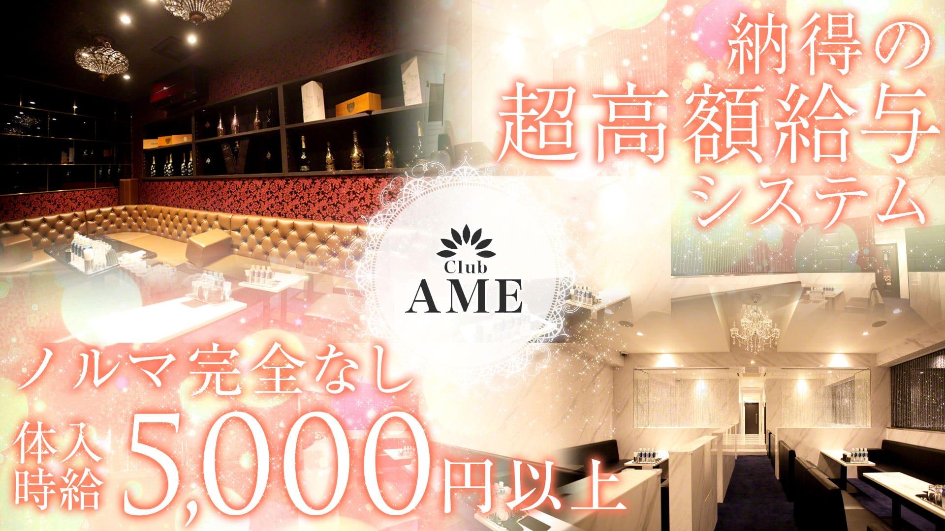 club AME(エイム) TOP画像