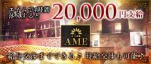 club AME(エイム)【公式求人情報】 バナー