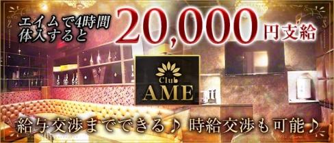 club AME(エイム)【公式求人情報】(北新地キャバクラ)の求人・体験入店情報