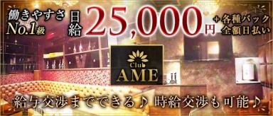 club AME(エイム)【公式求人・体入情報】(北新地キャバクラ)の求人・バイト・体験入店情報