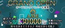 club AME(エイム)【公式求人・体入情報】 バナー