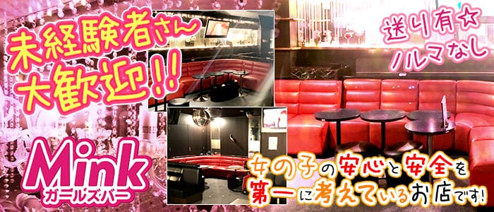 Girl's Bar MINK(ガールズバーミンク) バナー