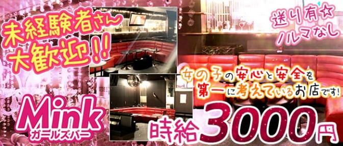 Girl's Bar MINK(ガールズバーミンク)【公式求人情報】