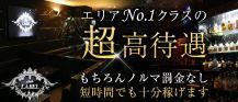 club LABEL(クラブレーベル)【公式求人情報】 バナー