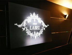 club LABEL(クラブレーベル) 尼崎キャバクラ SHOP GALLERY 5