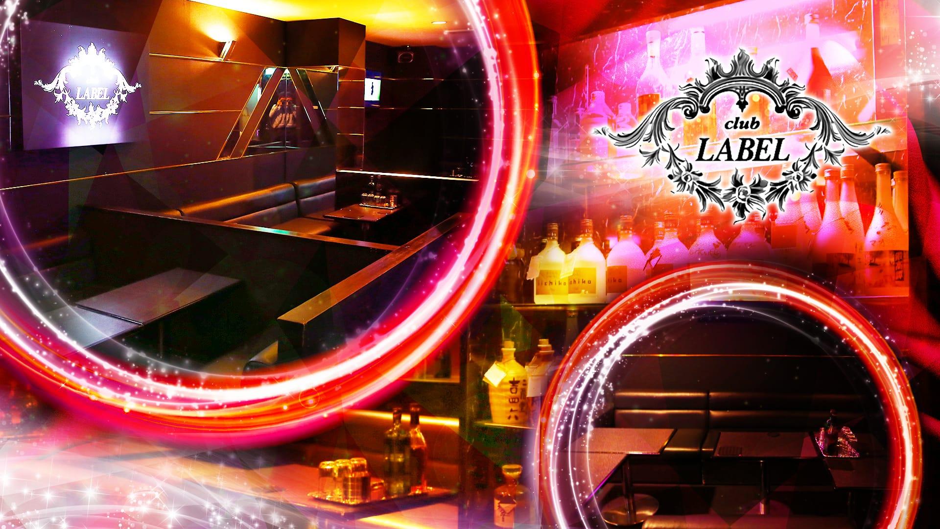 club LABEL(クラブレーベル) 尼崎キャバクラ TOP画像