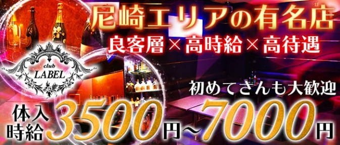 club LABEL(クラブレーベル)【公式求人情報】