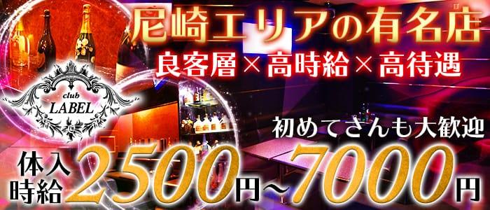 club LABEL(クラブレーベル) 尼崎キャバクラ バナー