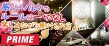 PRIME(プライム)【公式求人情報】 バナー