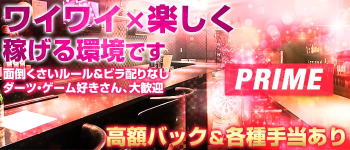 PRIME(プライム) 尼崎ガールズバー バナー