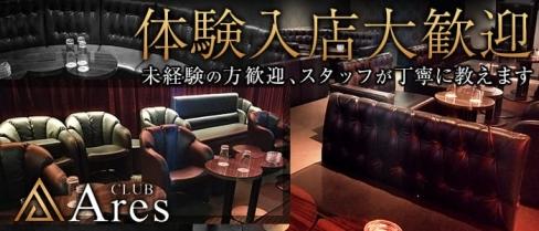 CLUB Ares(アレス)【公式求人情報】(高崎キャバクラ)の求人・バイト・体験入店情報