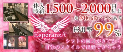 EsperanzA(エスペランサ)【公式求人情報】(三宮ガールズバー)の求人・バイト・体験入店情報
