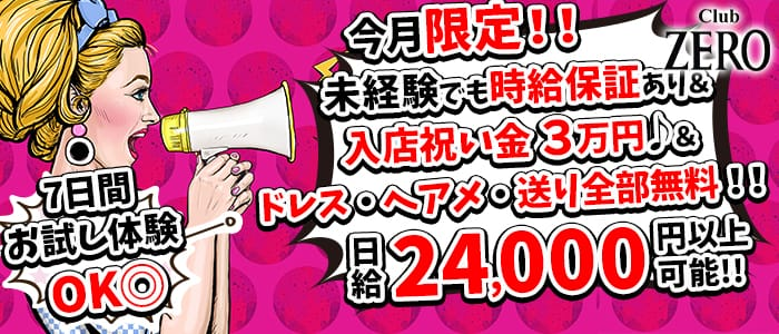 Club ZERO~ゼロ~ 西船橋キャバクラ バナー
