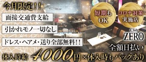 Club ZERO~ゼロ~【公式求人情報】(西船橋キャバクラ)の求人・バイト・体験入店情報