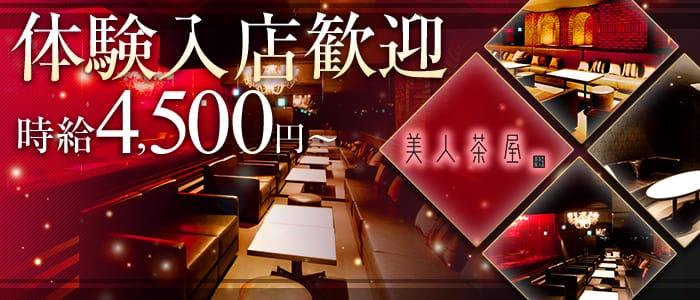 美人茶屋 -ビジンチャヤミナミ-【公式】 難波キャバクラ バナー