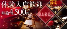 美人茶屋 -ビジンチャヤミナミ-【公式】 バナー
