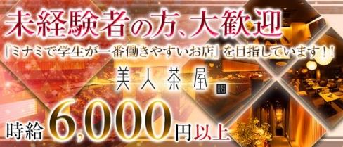 美人茶屋 -ビジンチャヤミナミ-【公式】(難波キャバクラ)の求人・バイト・体験入店情報